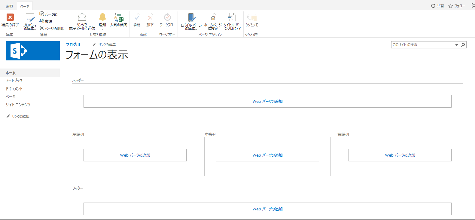 SharePointDesignerでWebパーツ領域内のWebパーツを横並びにする