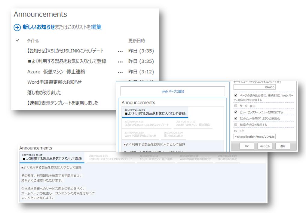 JS Linkを使ってリストのビューをカスタマイズ