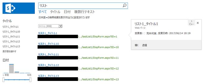 SharePointOnlineの検索センター③