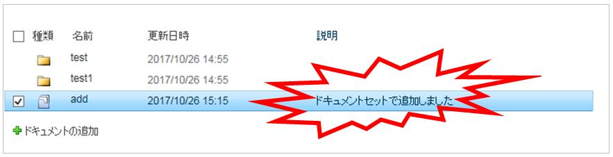 ドキュメントライブラリのフォルダに説明文!ドキュメントセットの設定