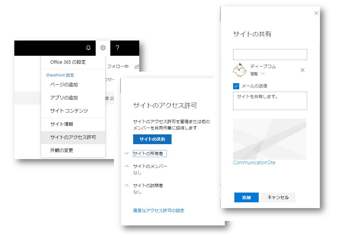 【Office365】SharePointサイトを外部ユーザーと共有する方法!