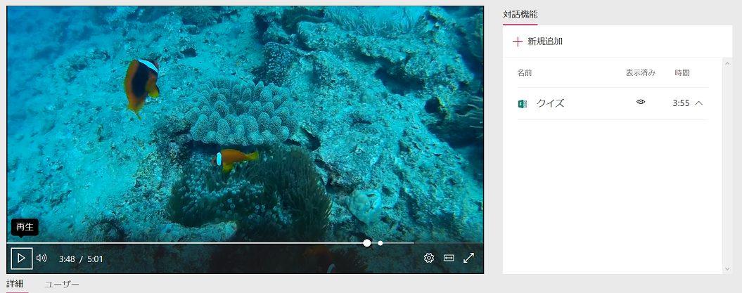 Microsoft Streamで動画にクイズ
