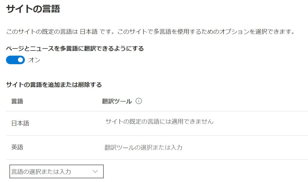 【SharePoint】コミュニケーションサイトの多言語化