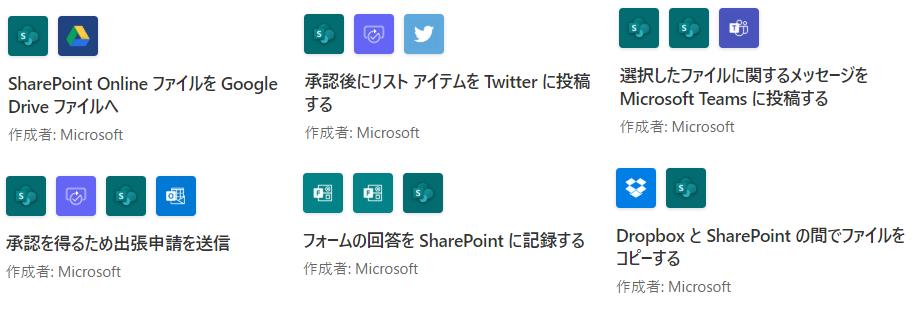 SharePoint Designerで作成するワークフローの廃止と代替方法