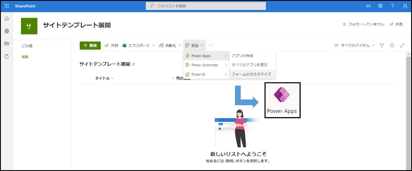 Power Appsが含まれるSharePointモダンサイトをテンプレート化して展開する